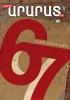 «Լուրեր Արարատ»-ից համար 101