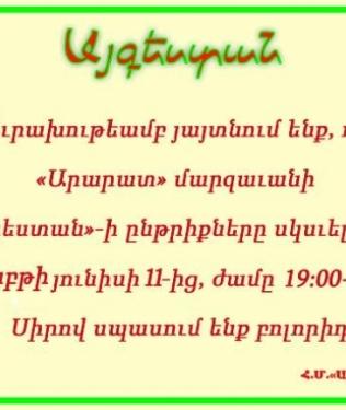 Յայտարարութիւն